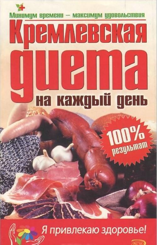 кремлевская диета арбуз