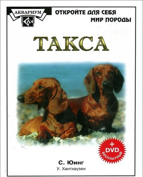Такса ( + DVD)