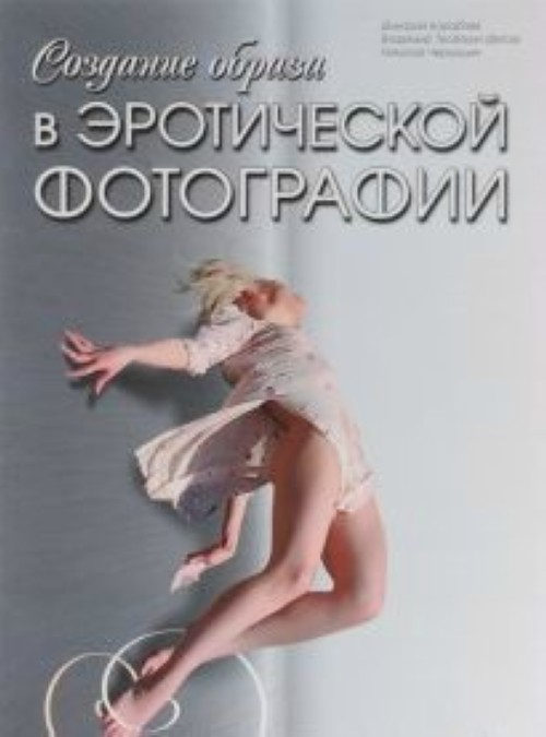 Sozdanie obraza v eroticheskoj fotografii