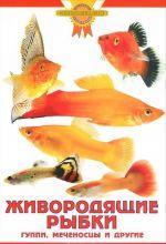 Zhivorodjaschie rybki. Guppi, mechenostsy i drugie