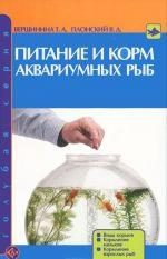 Pitanie i korm akvariumnykh ryb