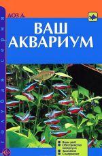 Vash akvarium