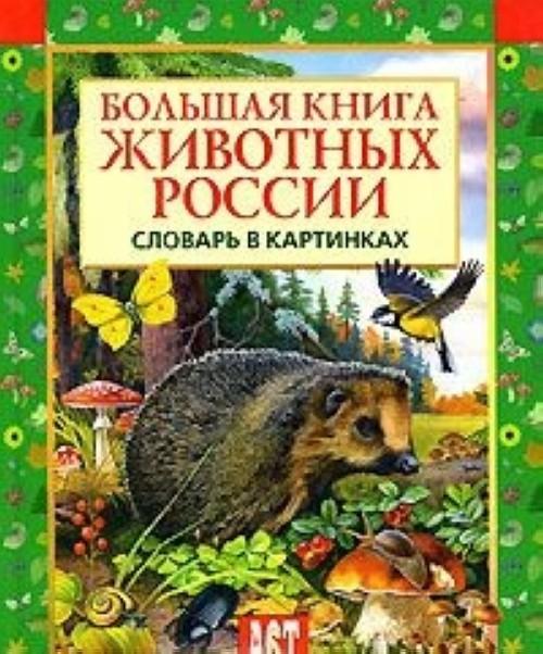 Bolshaja kniga zhivotnykh Rossii. Slovar v kartinkakh