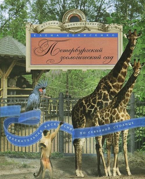 Peterburgskij zoologicheskij sad
