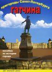 Prigorody Sankt-Peterburga. Gatchina. Posobie po istorii goroda s voprosami i zadanijami dlja nachalnoj shkoly