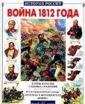Vojna 1812 goda