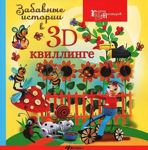 Забавные истории в 3D-квиллинге