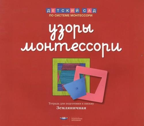 Uzory Montessori. Tetrad dlja podgotovki k pismu. Zemljanichnaja