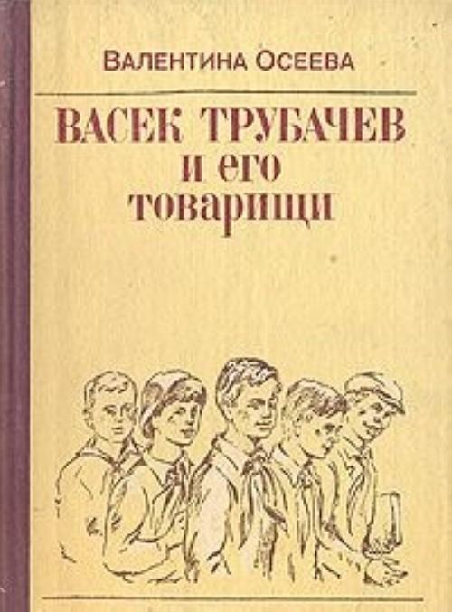 Картинки васек трубачев и его товарищи