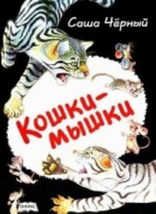 Koshki-myshki