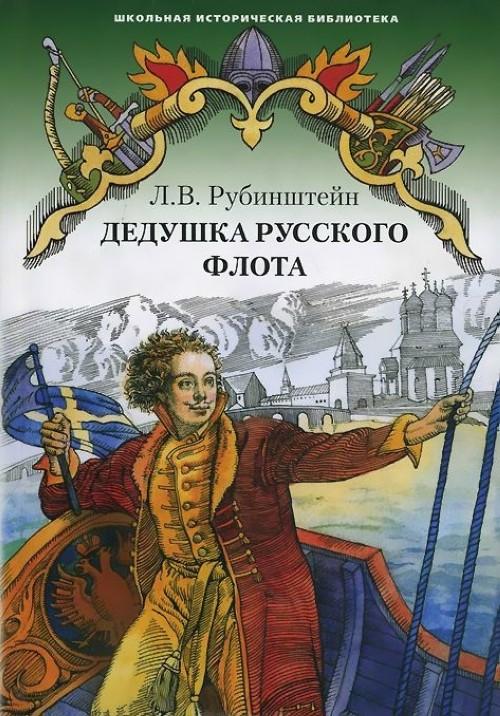 Dedushka russkogo flota