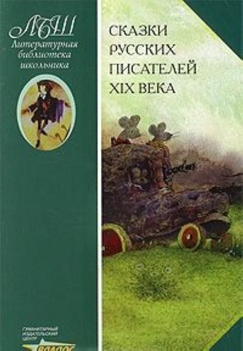 Skazki russkikh pisatelej XIX veka