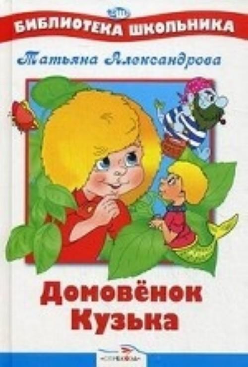 Domovenok Kuzka