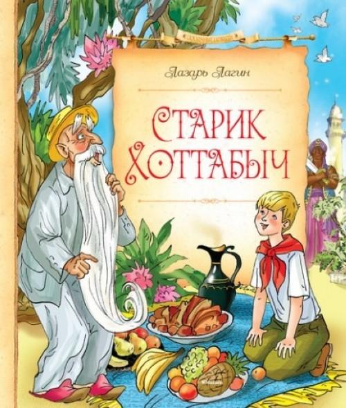 Старик Хоттабыч (нов.оф.)
