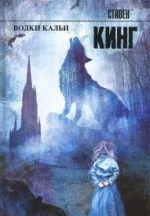 Volki Kali