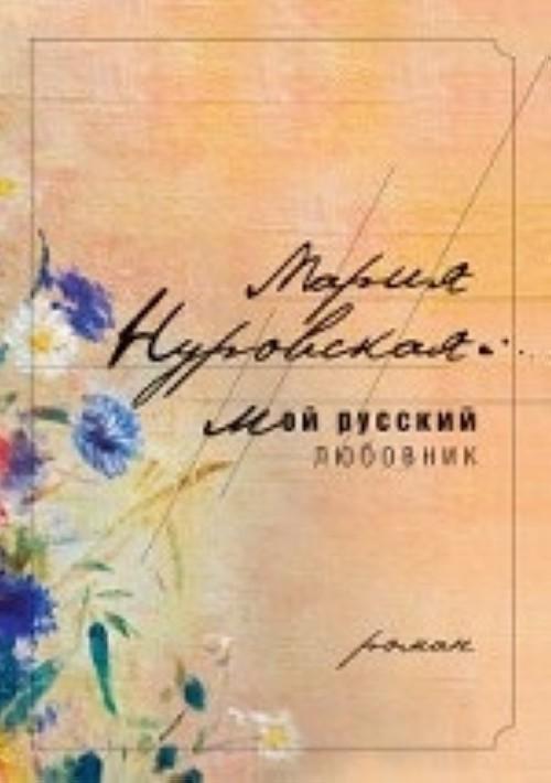Мой русский любовник