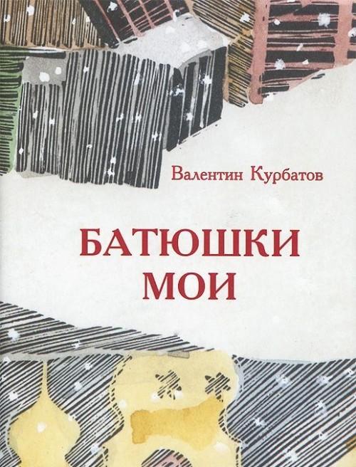 "Batjushki moi (""Vnidu v dom Tvoj"")"