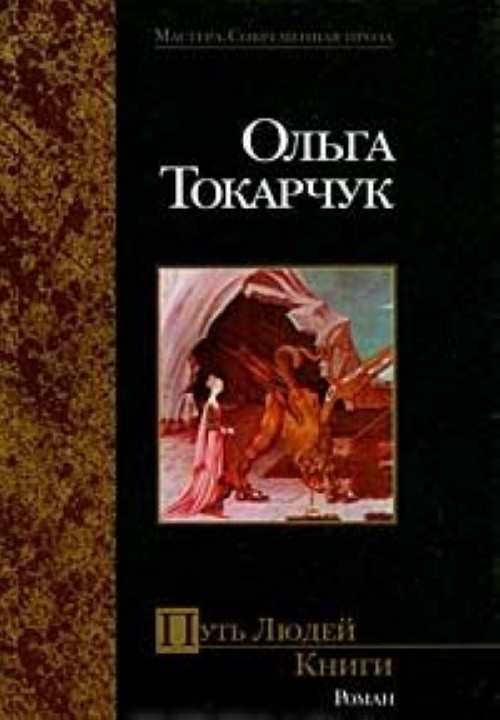 Ольга токарчук книги картинки