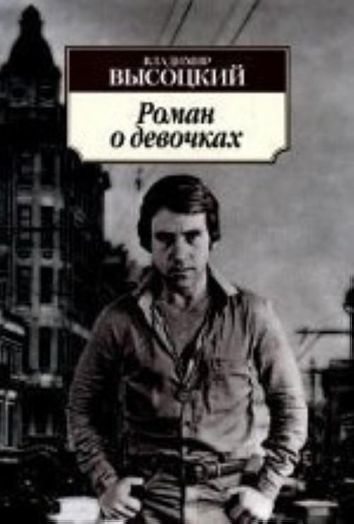 Roman o devochkakh