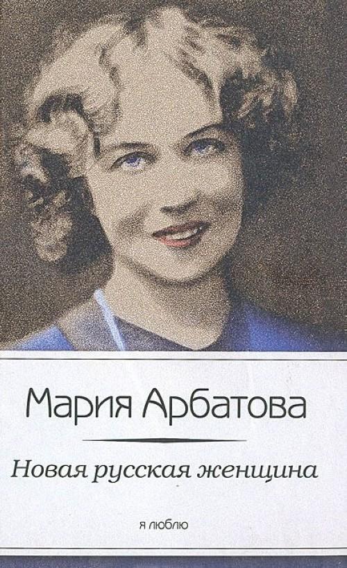 Novaja russkaja zhenschina
