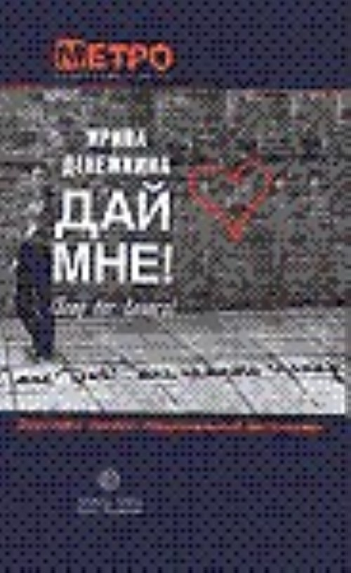Дай мне! (Song for Lovers)