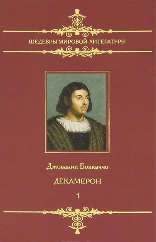 Декамерон. В 2 томах. Том 1