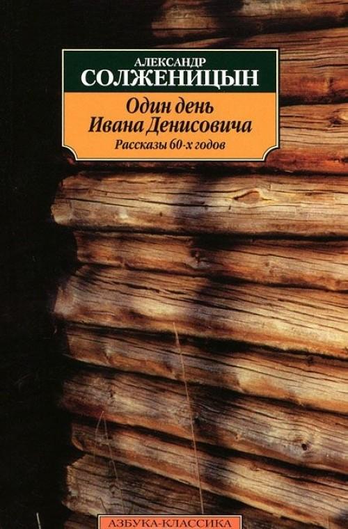 Odin den Ivana Denisovicha. Rasskazy 60-kh godov
