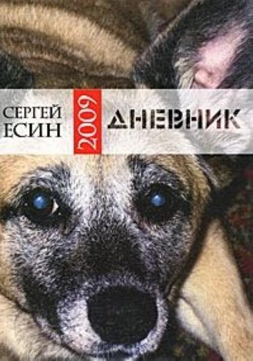 Сергей Есин. Дневник 2009