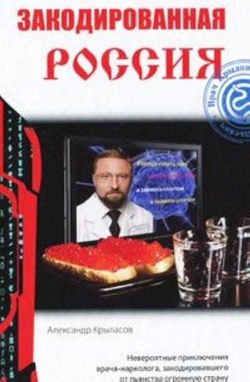 Zakodirovannaja Rossija