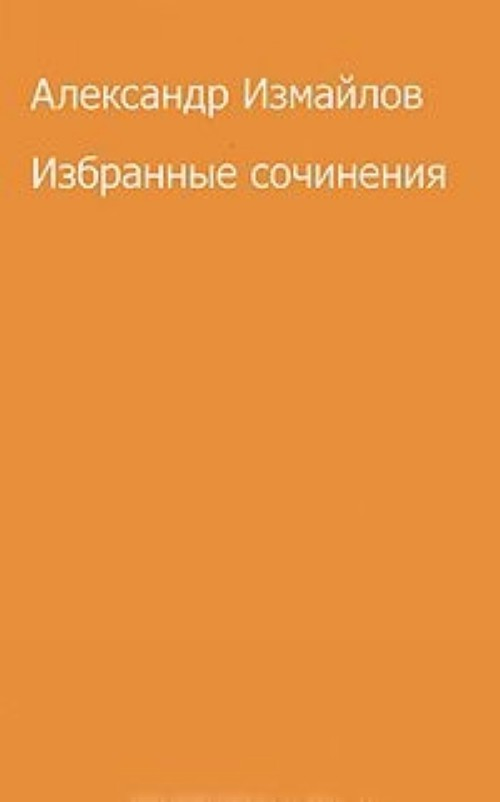 Aleksandr Izmajlov. Izbrannye sochinenija