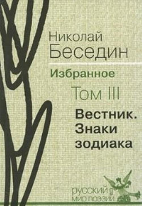 Nikolaj Besedin. Izbrannoe. V 3 tomakh. Tom 3. Vestnik. Znaki zodiaka