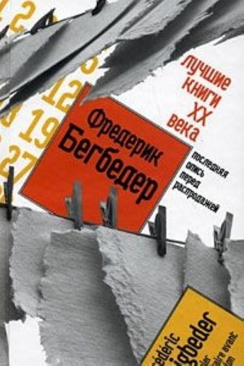 Luchshie knigi XX veka. Poslednjaja opis pered rasprodazhej