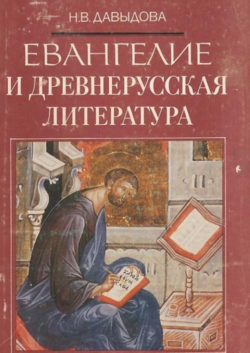 Evangelie i drevnerusskaja literatura