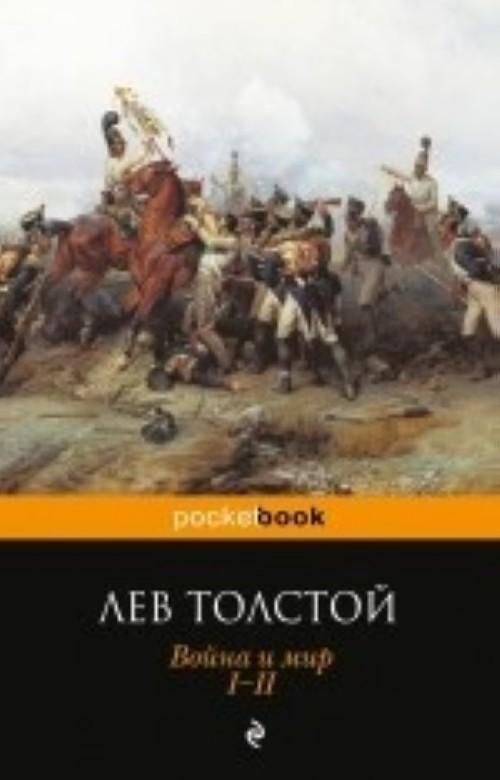 Vojna i mir. Tom  I-II