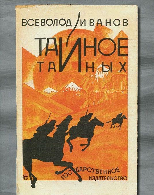 Tajnoe Tajnykh