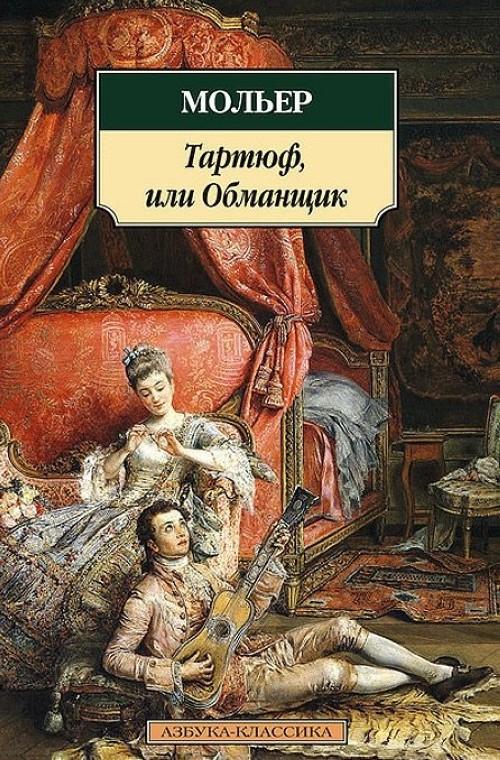 Tartjuf, ili Obmanschik
