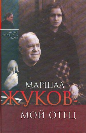 Marshal Zhukov - moj otets.