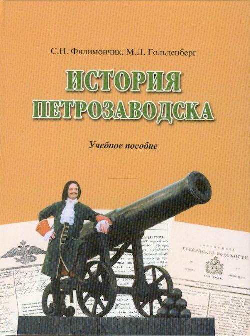 Istorija Petrozavodska. Uchebnoe posobie.