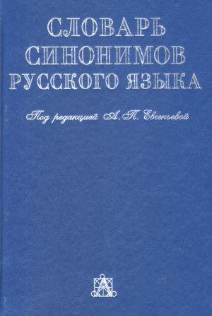 Slovar sinonimov russkogo jazyka