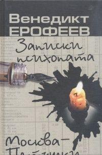 Zapiski psikhopata. Moskva - Petushki.