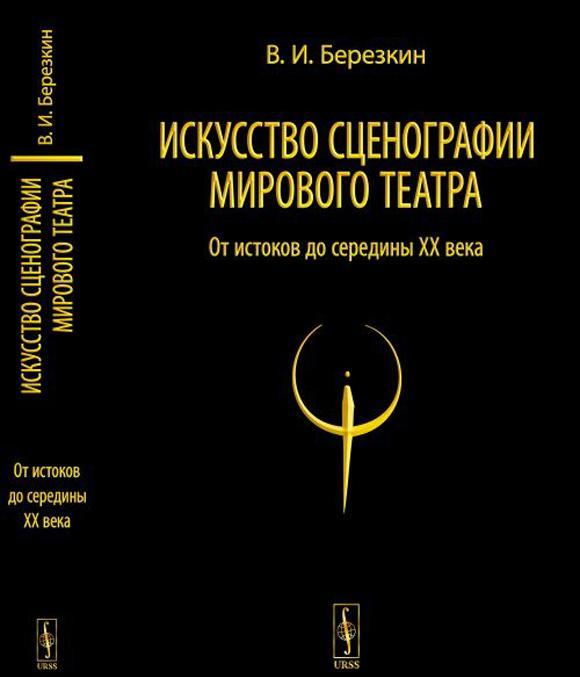 Iskusstvo stsenografii mirovogo teatra. Ot istokov do serediny XX veka / T.1