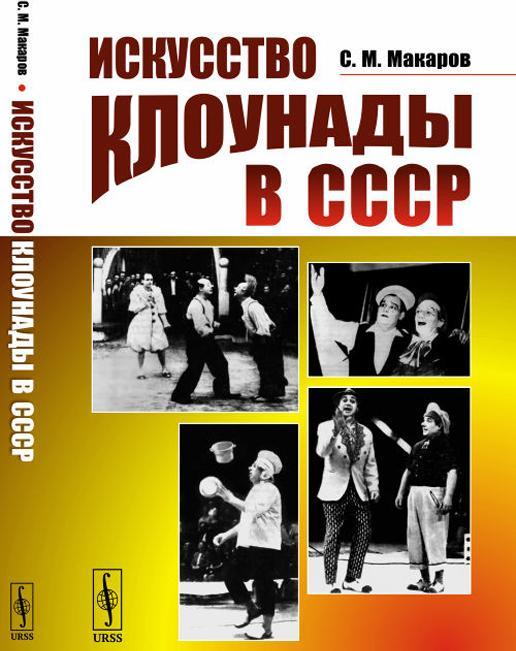 Искусство клоунады в СССР / Изд.стереотип.