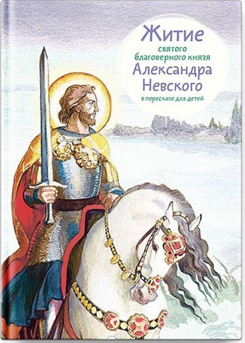 Zhitie svjatogo blagovernogo knjazja Aleksandra Nevskogo v pereskaze dlja detej