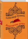 Jubilejnoe izdanie A.S. Pushkina s illjustratsijami (komplekt iz 4 knig)