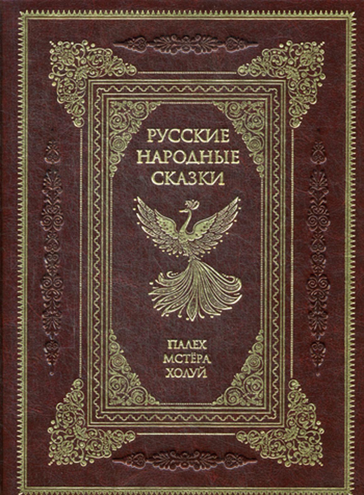 Russkie narodnye skazki. Zhivopis Palekha, Mstery, Kholuja (ekskljuzivnoe podarochnoe izdanie)