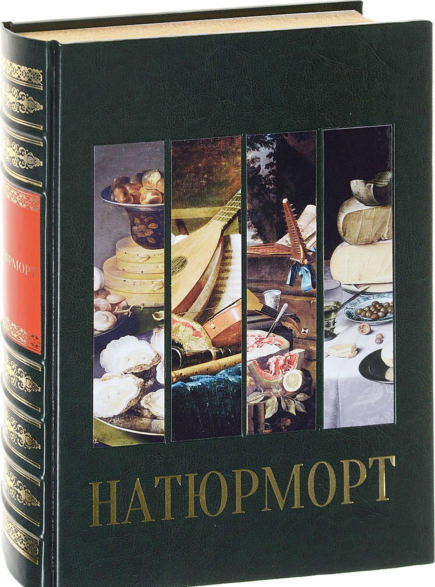 Natjurmort. Bolshaja kollektsija (ekskljuzivnoe podarochnoe izdanie)