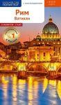Рим. Ватикан. Путеводитель (+ флип-карта)