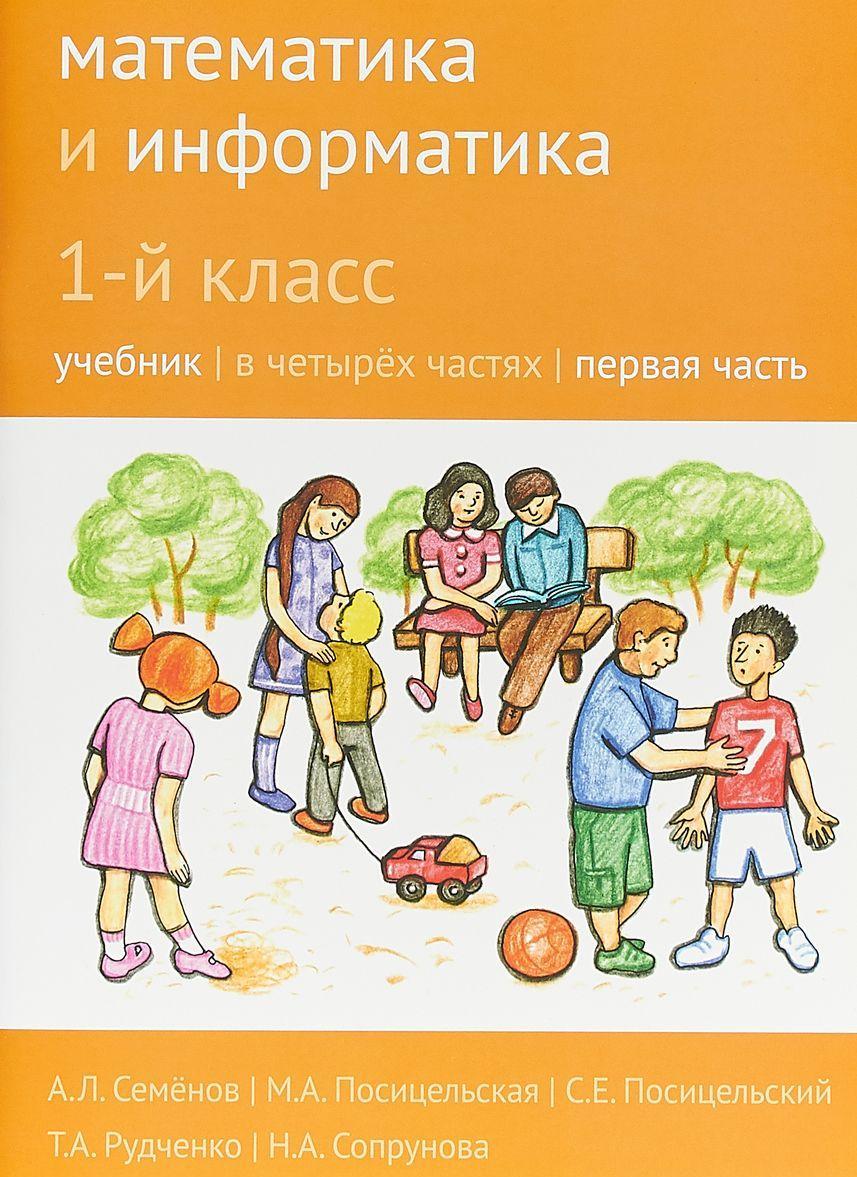 Matematika i informatika. 1 klass. Uchebnik. V 4 chastjakh. Chast 1