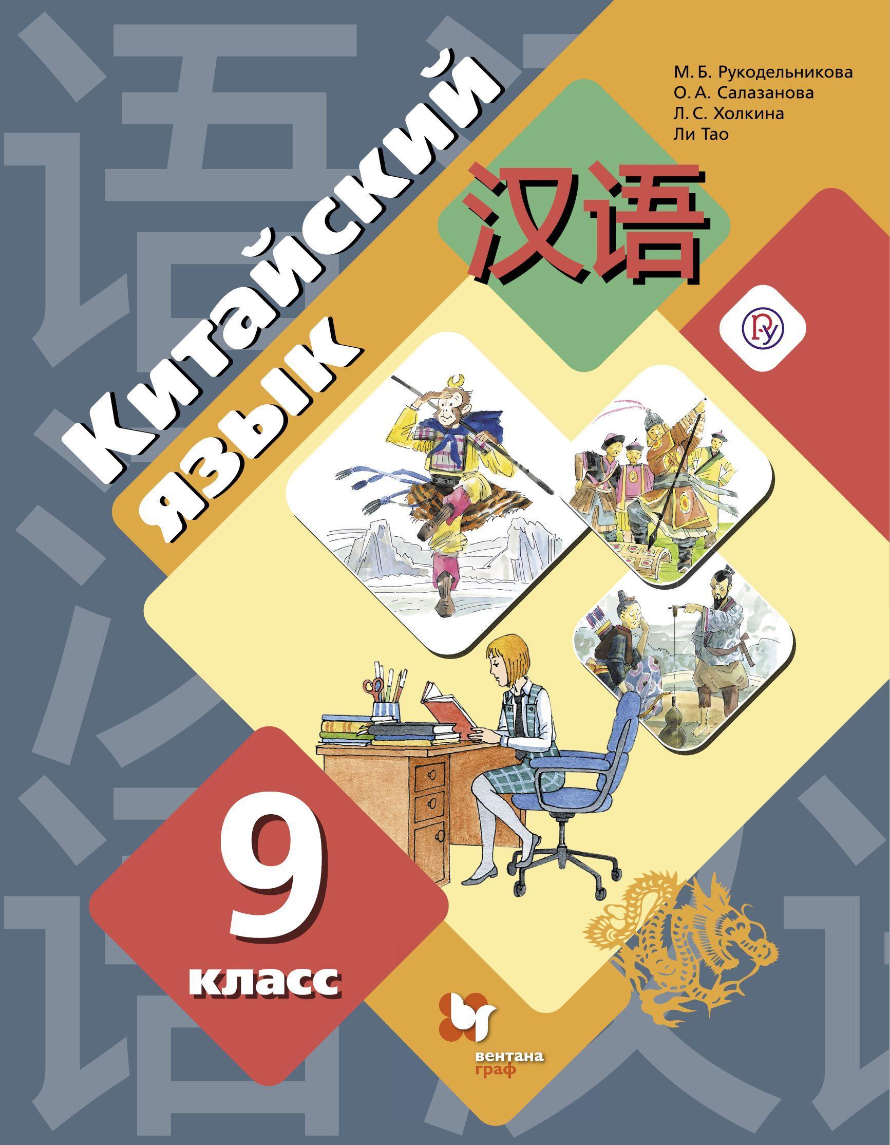 Китайский язык. Второй иностранный язык. 9 класс. Учебник