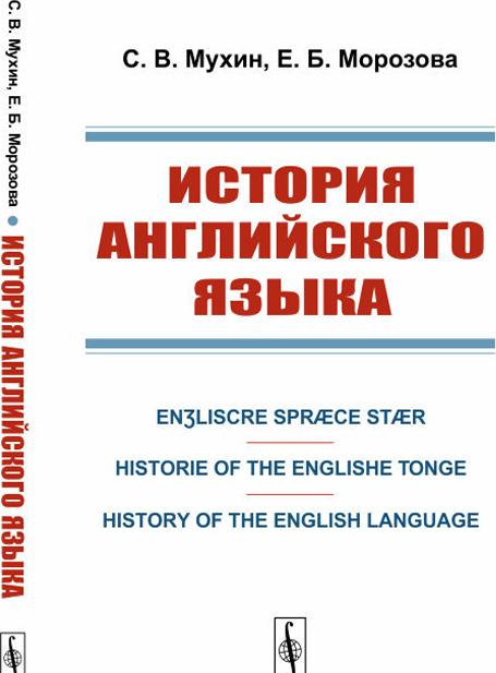 Istorija anglijskogo jazyka. Enʒliscre Spræce Stær. Historie of the Englishe Tonge. History of the English Language